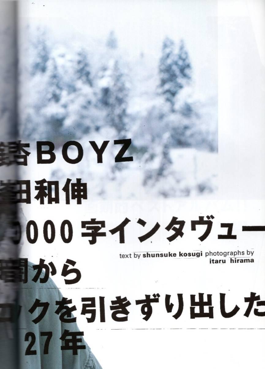 雑誌ROCKIN' ON JAPAN VOL.274(2005年3月号)♪表紙&特集:峯田和伸(銀杏BOYZ)/BUMP OF CHICKEN藤原基央/吉井和哉/THE MAD CAPSULE MARKETS_画像5