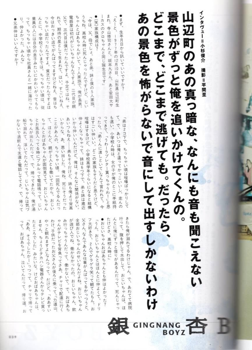 雑誌ROCKIN' ON JAPAN VOL.274(2005年3月号)♪表紙&特集:峯田和伸(銀杏BOYZ)/BUMP OF CHICKEN藤原基央/吉井和哉/THE MAD CAPSULE MARKETS_画像7