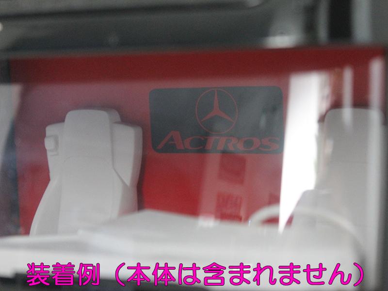 1/14 アクトロス(ACTROS)ギガスペース用キャビンインナーパーツ(マットレッド)