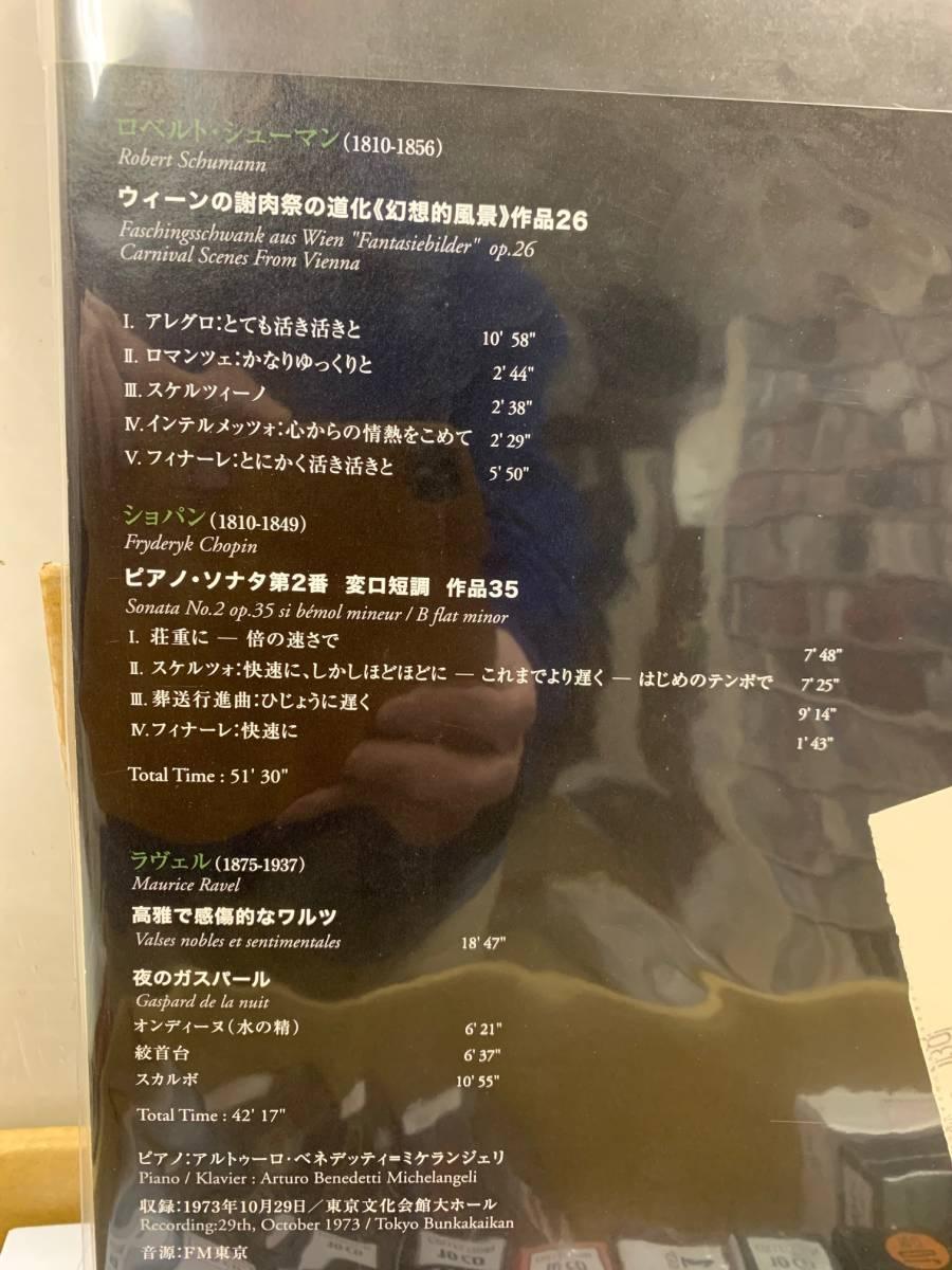 【LP】TFMCLP-1027 ミケランジェリ(P) ライヴ・イン・東京1973 2LP_画像2