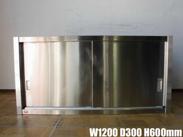 中古厨房 業務用 マルゼン 食器棚 食器庫 飲食店 店舗 W1200×D300×H600mm ステンレス_画像1