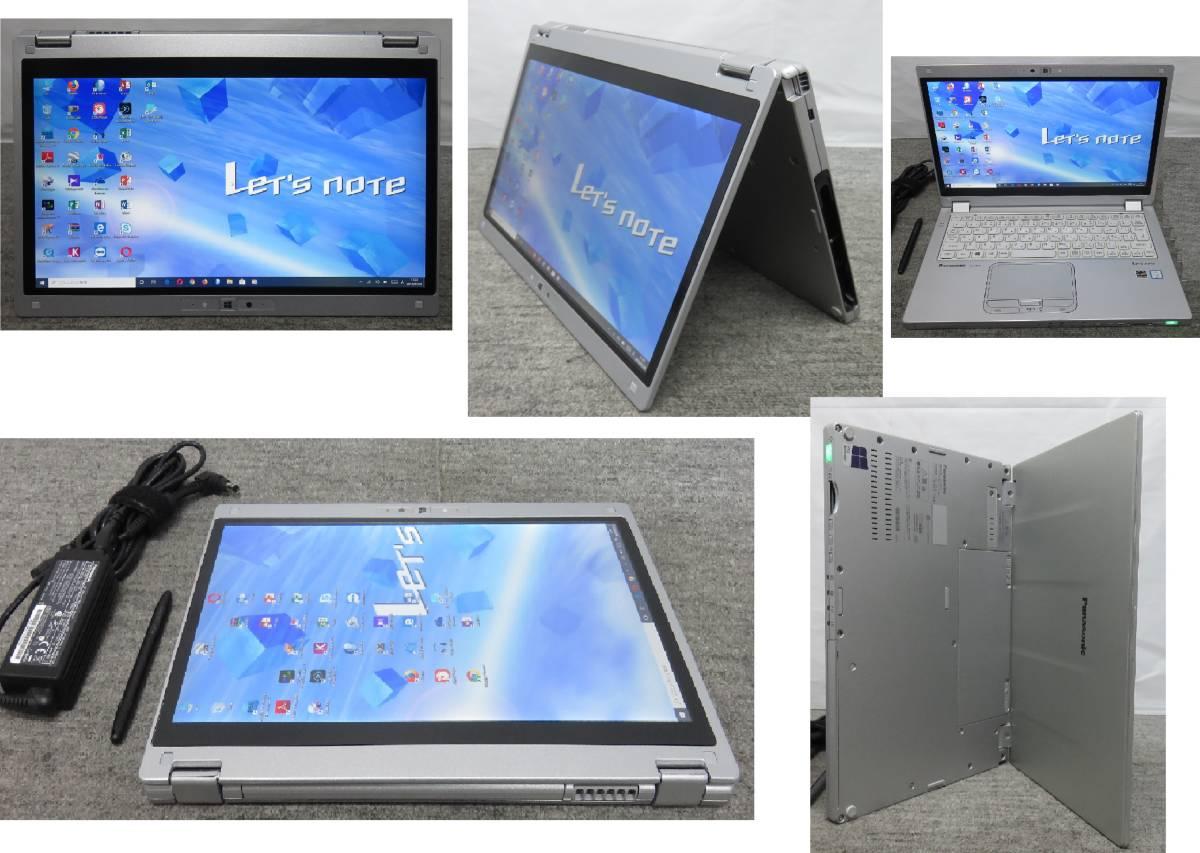 究極PC Let's note CF-MX5 ◆高速Core i5 第6世代 / 8GB / 新品・爆速SSD512GB◆12.5型タ