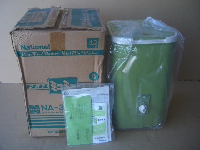 未使用品 昭和レトロ ナショナル ミニウォッシャー ミニミニ洗たく機 小さな洗濯機 NA-32
