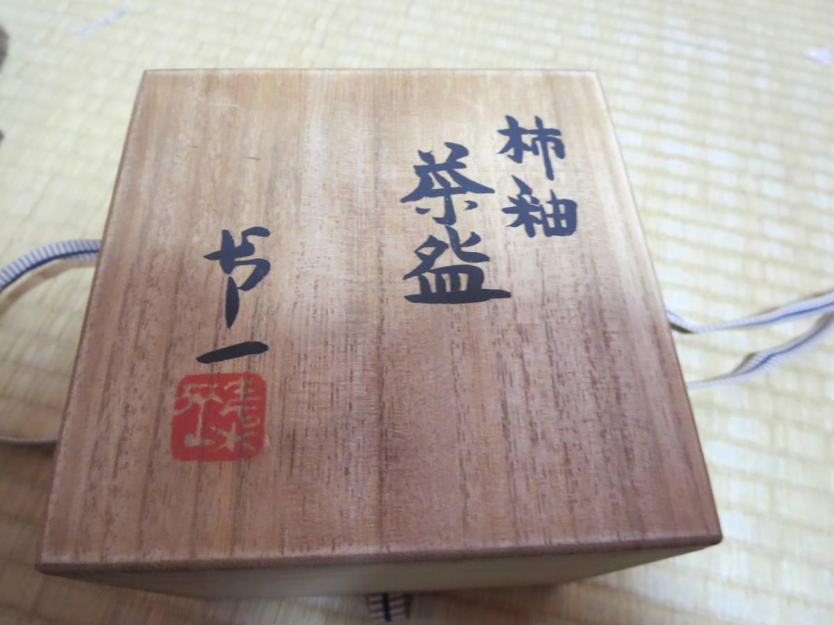 人間国宝清水卯一・柿釉抹茶碗・共箱_画像10