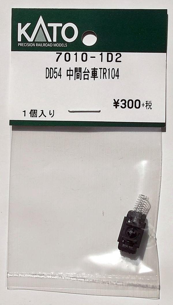 KATO 7010-1D2 DD54 中間台車TR104_画像1