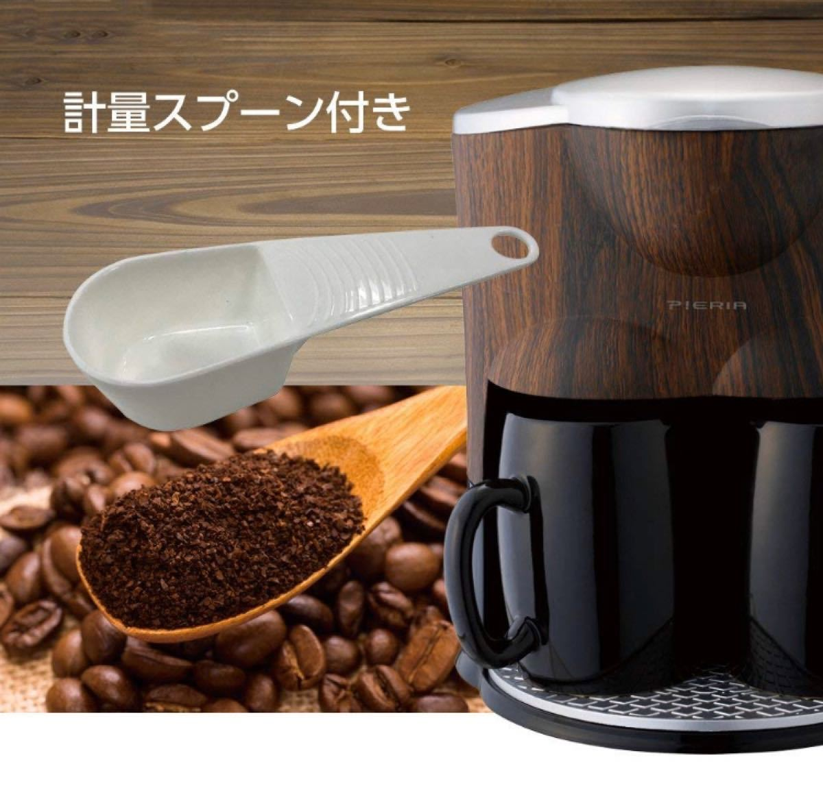 ドウシシャ ピエリア コーヒーメーカー 2カップ ドリップ式 木目調 新品