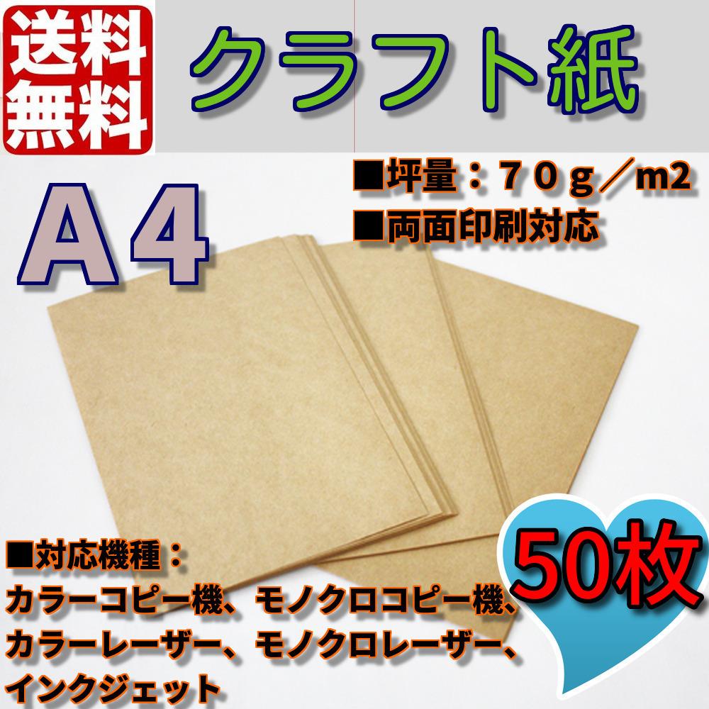 送料無料 クラフト用紙/クラフト紙/クラフトペーパー/A4/50枚 ハンドメイド コピー用紙 両面印刷対応  _画像1