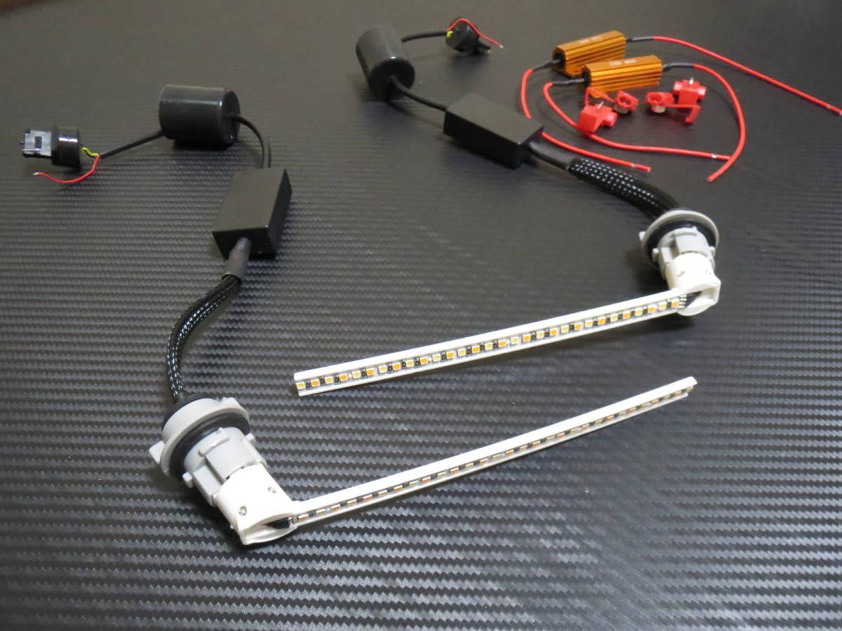 送料無料! シーケンシャル ウインカーバルブ ヘッドライト用 LED 30 アルファード ヴェルファイア 80 ノア エスクァイア 流れるウインカー!