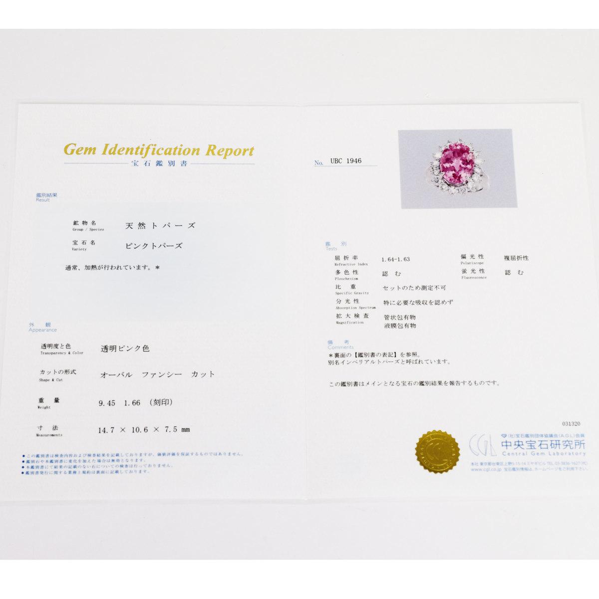 インペリアル ピンクトパーズ(9.45ct) ダイヤ(D1.66ct) リング 日本サイズ約11号 #51 Pt900 鑑別書 指輪 28871104_画像7