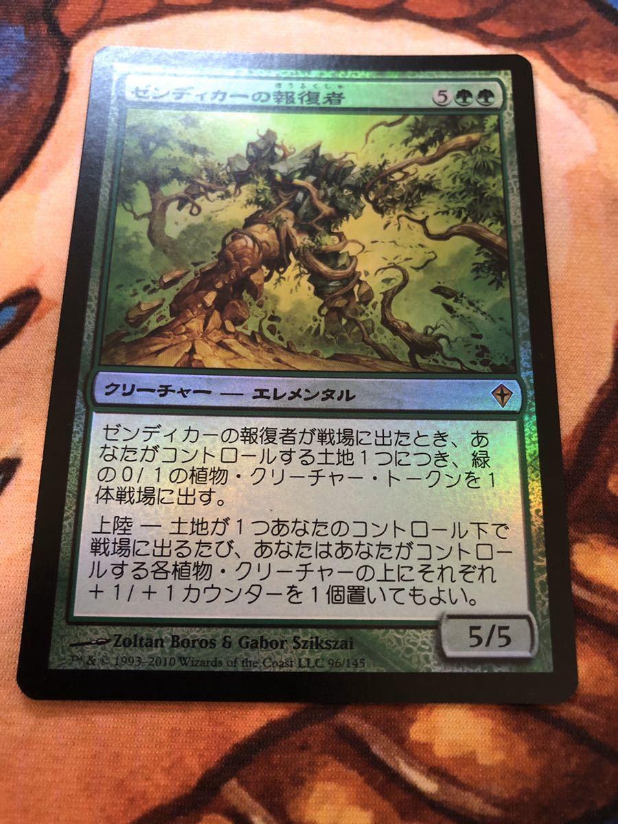 ネコポス送料無料 mtg foil ワールドウェイク 日本語 ゼンディカーの報復者/Avenger of Zendikar_画像1