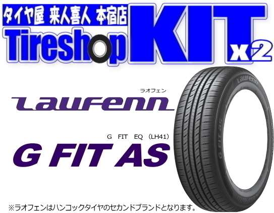 LEONIS GX 新品14インチ 5.5J/+42 PBMC & ラオフェン G FIT AS 175/70R14*トヨタ ヴィッツ 130系/日産 キューブ Z12系/ティーダ C11系_画像4