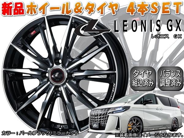 LEONIS GX 新品14インチ 5.5J/+42 PBMC & ラオフェン G FIT AS 175/70R14*トヨタ ヴィッツ 130系/日産 キューブ Z12系/ティーダ C11系_画像1