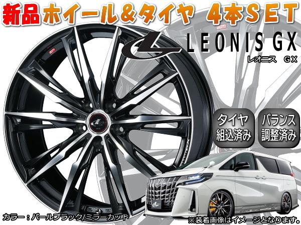 LEONIS GX 新品17インチ 7.0J/+42 PBMC & ヨコハマ BluEarth RV-02 215/60R17*トヨタ エスティマ 50系 HYBRID 20系/アルファード 20系_画像1