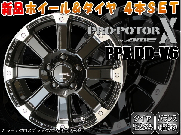 AME PPX DD-V6 新品16インチ 7.0J/+38 & TOYO OPENCOUNTRY A/Tplus 215/70R16*エクストレイル T31系後期/デリカD5/エクリプスクロス_画像1