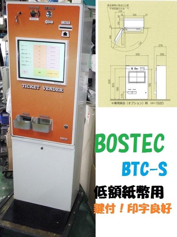 ◆BOSTEC/ボステック 低額紙幣用券売機 BTC-S タッチパネル 印字OK! 鍵3本 東京都昭島市発 引取り歓迎!【J0302K】(K0330R調)