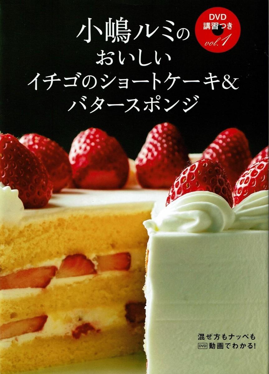 サイン本 小嶋ルミのDVD講習つきvol.1 DVD未開封 イチゴのショートケーキ&バタースポンジ 混ぜ方もナッペもDVD動画でわかる!_画像1