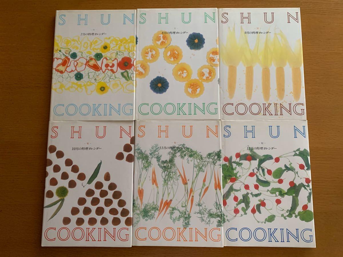 料理本 SHUN COOKING 12冊