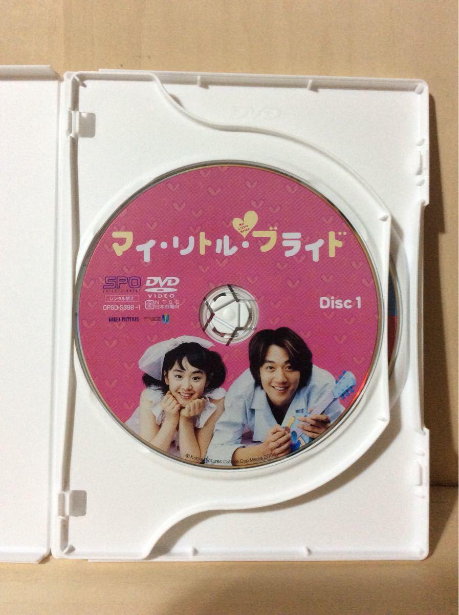 韓流ドラマ  DVD  マイ.リトル.ブライド  セル版 2枚組