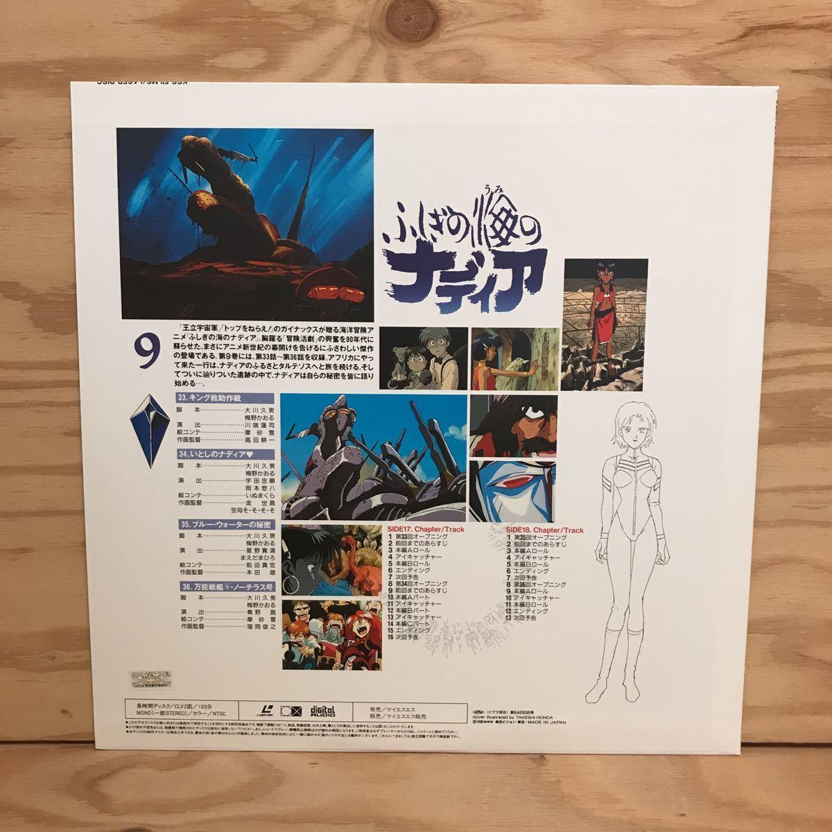 ◎K3FIID-200305 レア[ふしぎの海のナディア VOL.9 NADIA]LD レーザーディスク 大川久男 高田耕一 _画像2