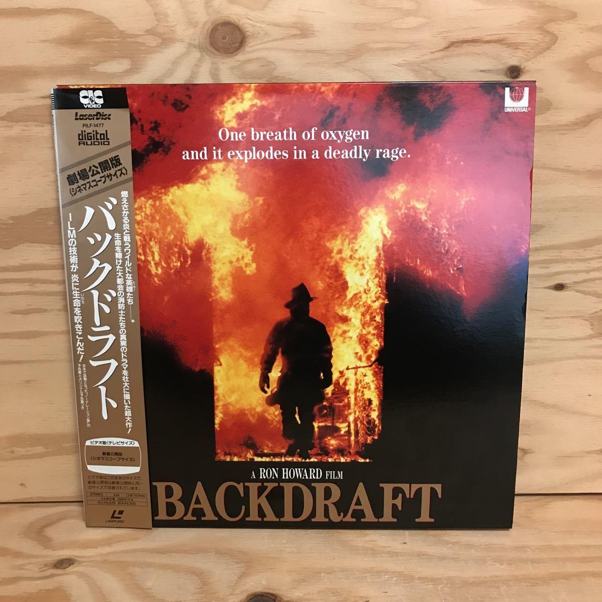 ◎K3FIID-200305 レア[バックドラフト BACKDRAFT]LD レーザーディスク ロン・ハワード カート・ラッセル _画像1