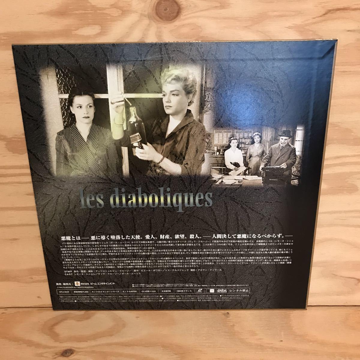 ◎K3FIID-200305 レア[悪魔のような女 les diaboliques]LD レーザーディスク ジョルズ・クルーゾー シモーヌ・シニョレ_画像2