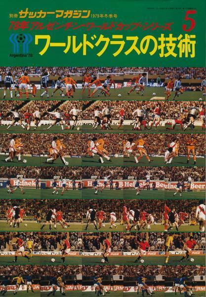 78年アルゼンチン・ワールドカップ・シリーズ 5 ワールドクラスの技術 別冊サッカーマガジン 昭和54年冬季号