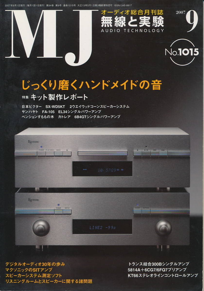 wireless . experiment MJ 2007 year 9 month number kit made report | esoteric SA-10*Al-10| Accuphase C-2410| Macintosh MA6900