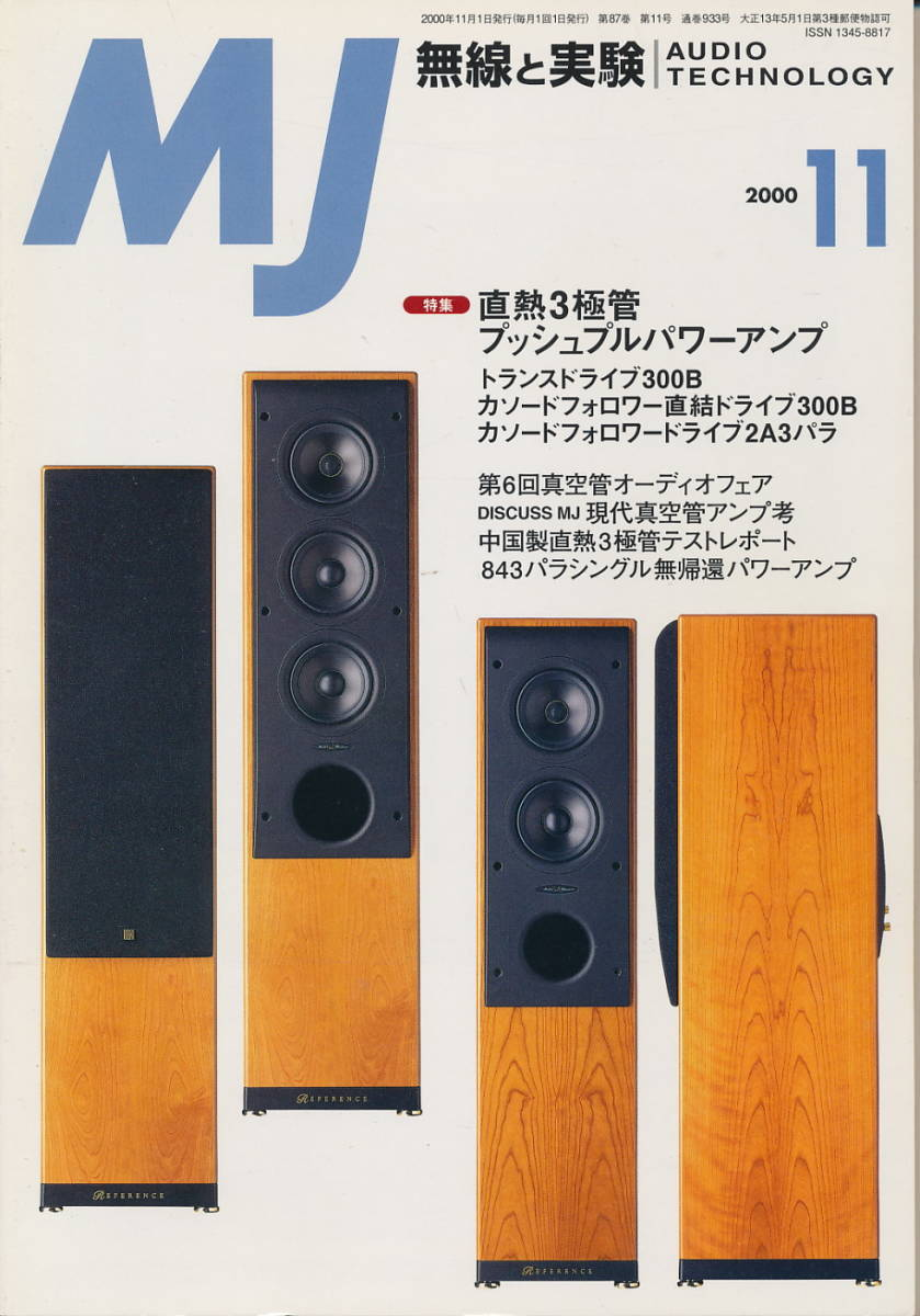 wireless . experiment MJ 2000 year 11 month number direct .3 ultimate tube push pull power amplifier / Luxman C-7f/ Accuphase P-650/ Sansui AU-α607 MOS Limited