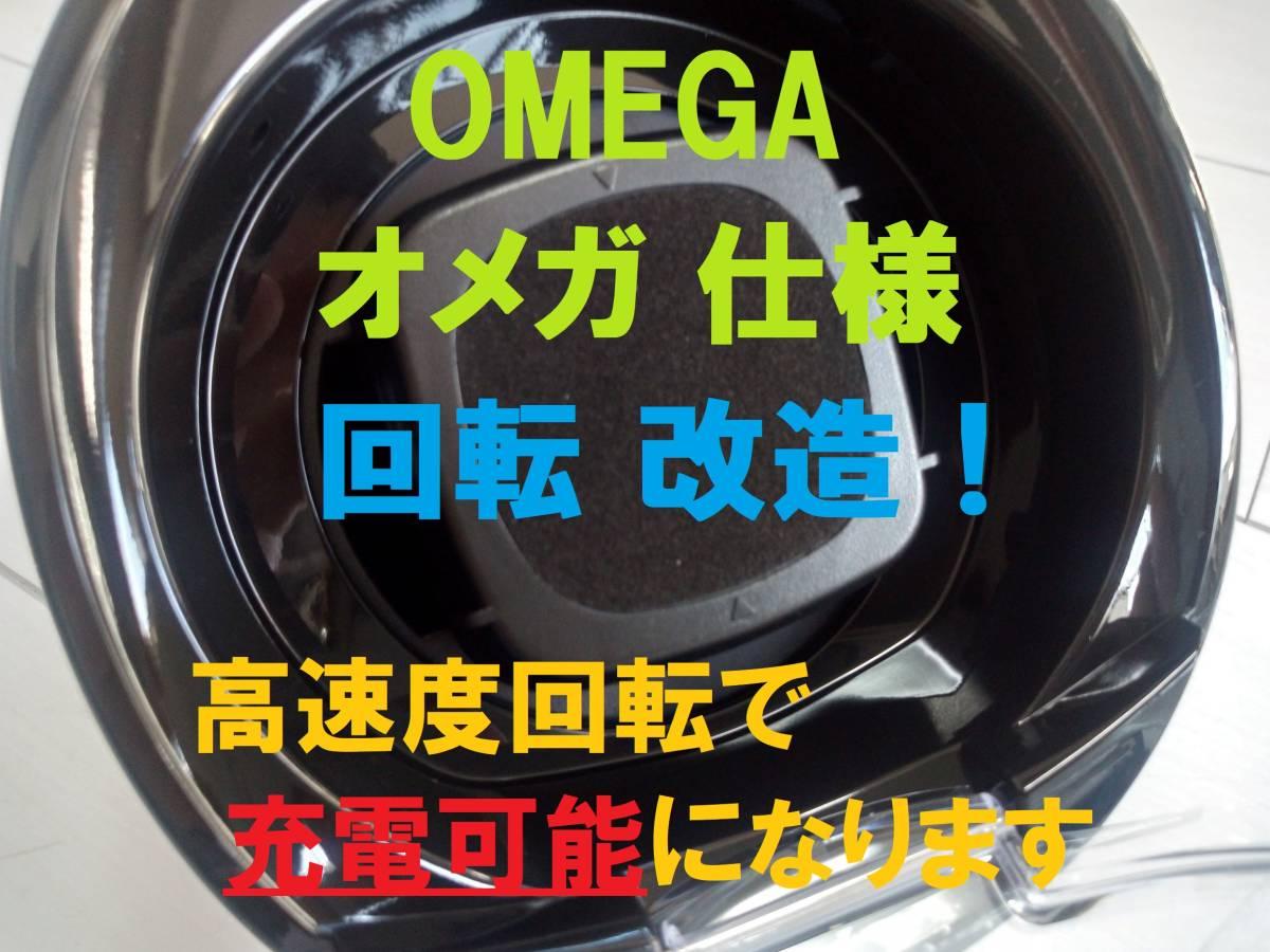 OMEGA オメガ仕様 ◆充電器(高速回転)◆自動巻上機 ワインディングマシーン◆高速回転で充電可能に!_画像1