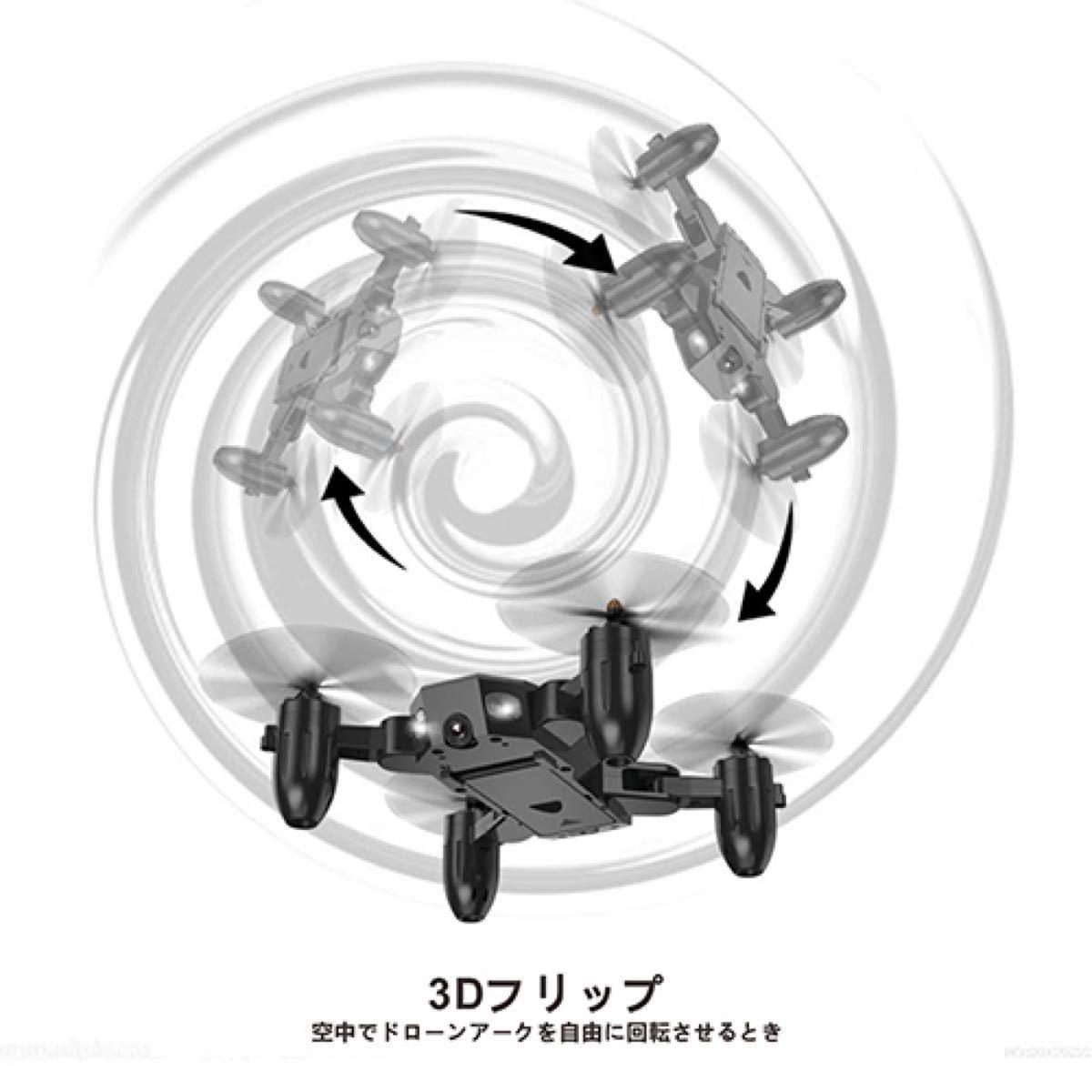新品ドローン HDカメラ付き 3Dフリップ 初心者向 き
