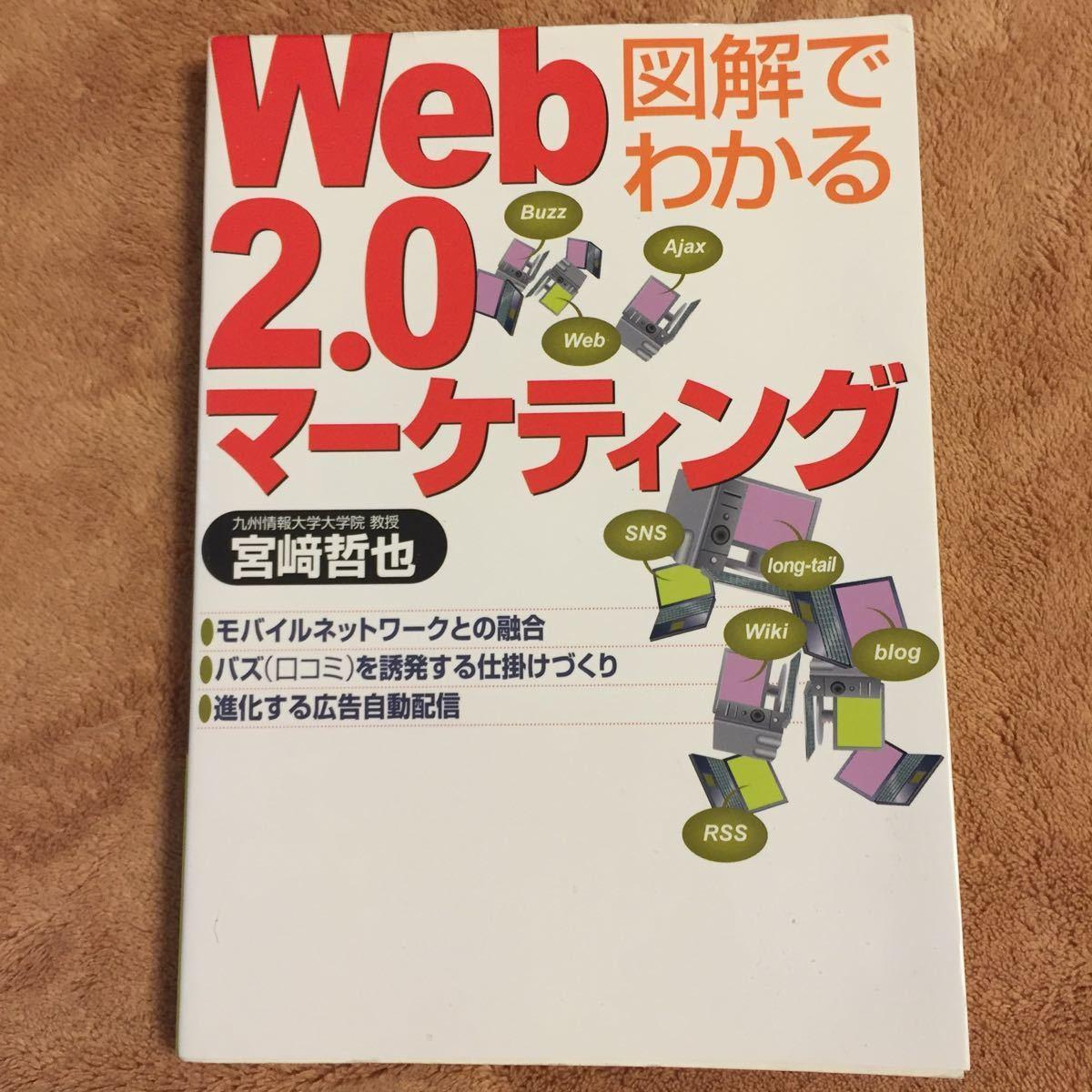 図解でわかるWeb2.0マーケティング