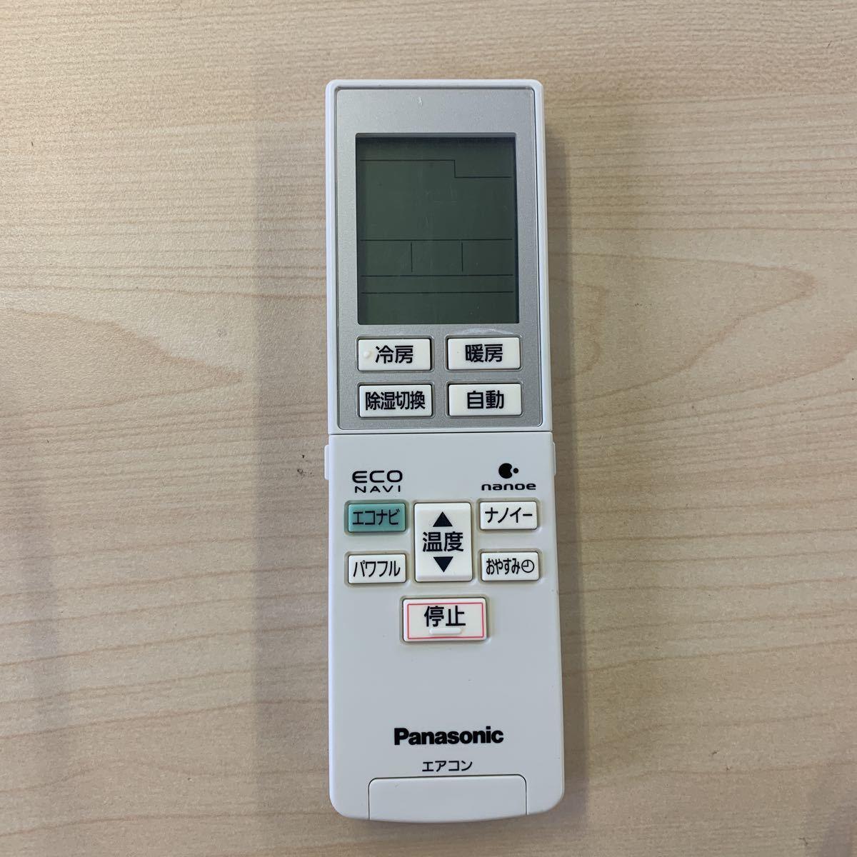 【中古品】Panasonic エアコン用リモコン A75C3953 エコナビ パナソニック エアコンリモコン_画像1