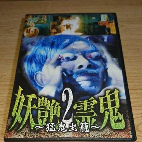 妖艶霊鬼 妖艶霊鬼2~猛鬼出籠~ 2点セット 中古DVD コメディホラー 香港映画_画像4