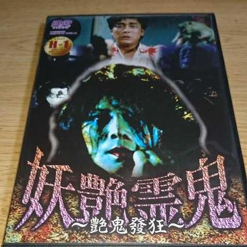 妖艶霊鬼 妖艶霊鬼2~猛鬼出籠~ 2点セット 中古DVD コメディホラー 香港映画_画像1