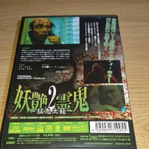 妖艶霊鬼 妖艶霊鬼2~猛鬼出籠~ 2点セット 中古DVD コメディホラー 香港映画_画像5