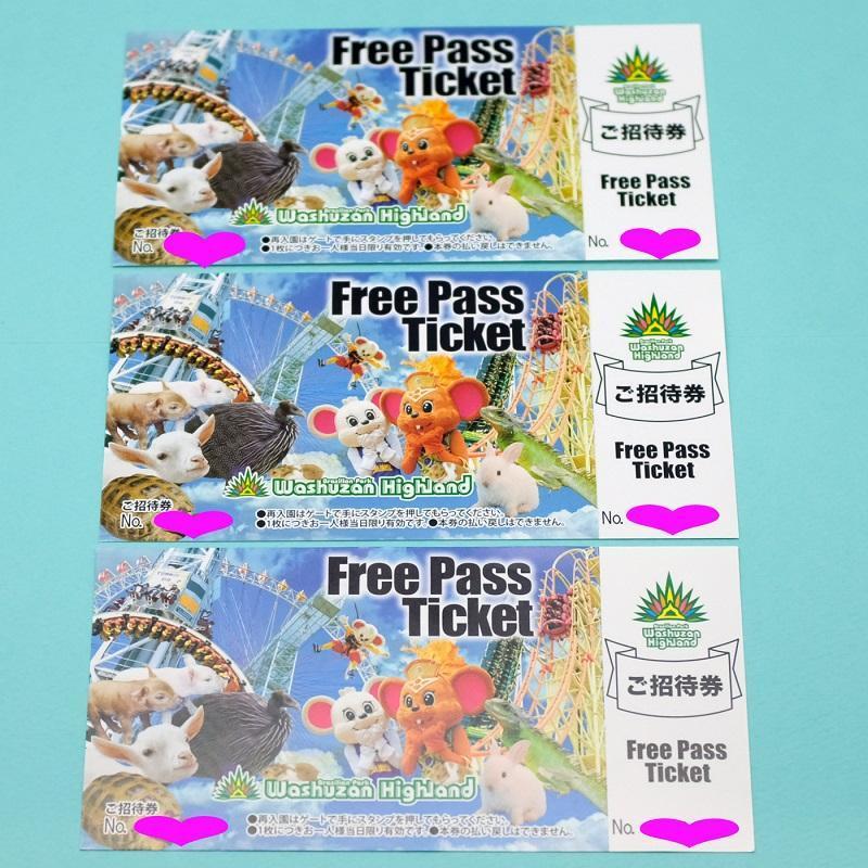 鷲羽山ハイランド フリーパス チケット3枚セット 新券(期限記載なし)【定型郵便のみ送料無料】_画像1
