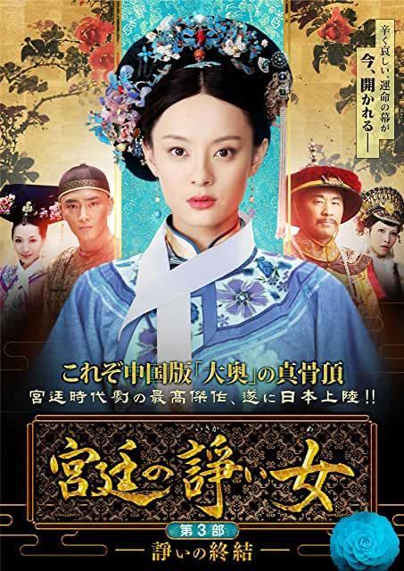 中国語ドラマ「宮廷の諍い女」DVD-BOX第3部 スンリー 字幕版