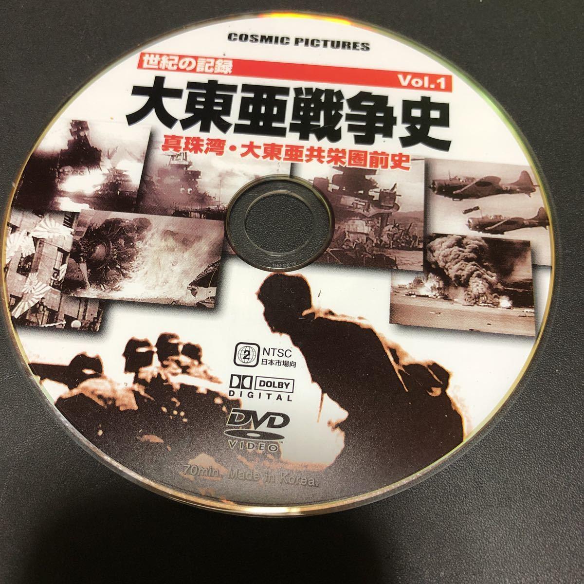 ジャンク品 世界の記録 大東亜戦争史 DVD 5枚組_画像2