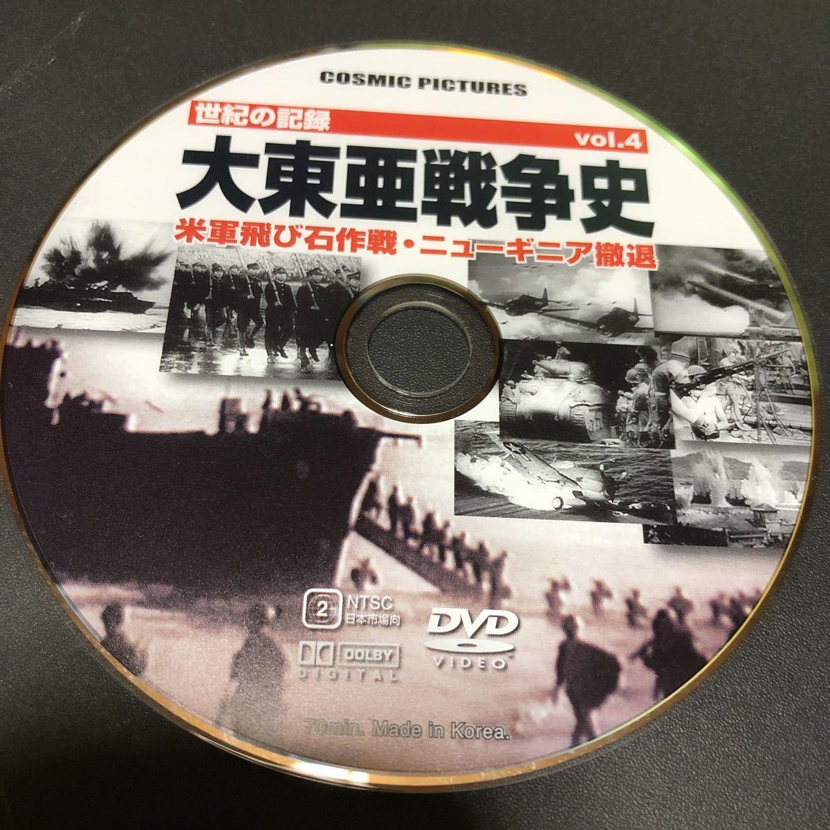 ジャンク品 世界の記録 大東亜戦争史 DVD 5枚組_画像8