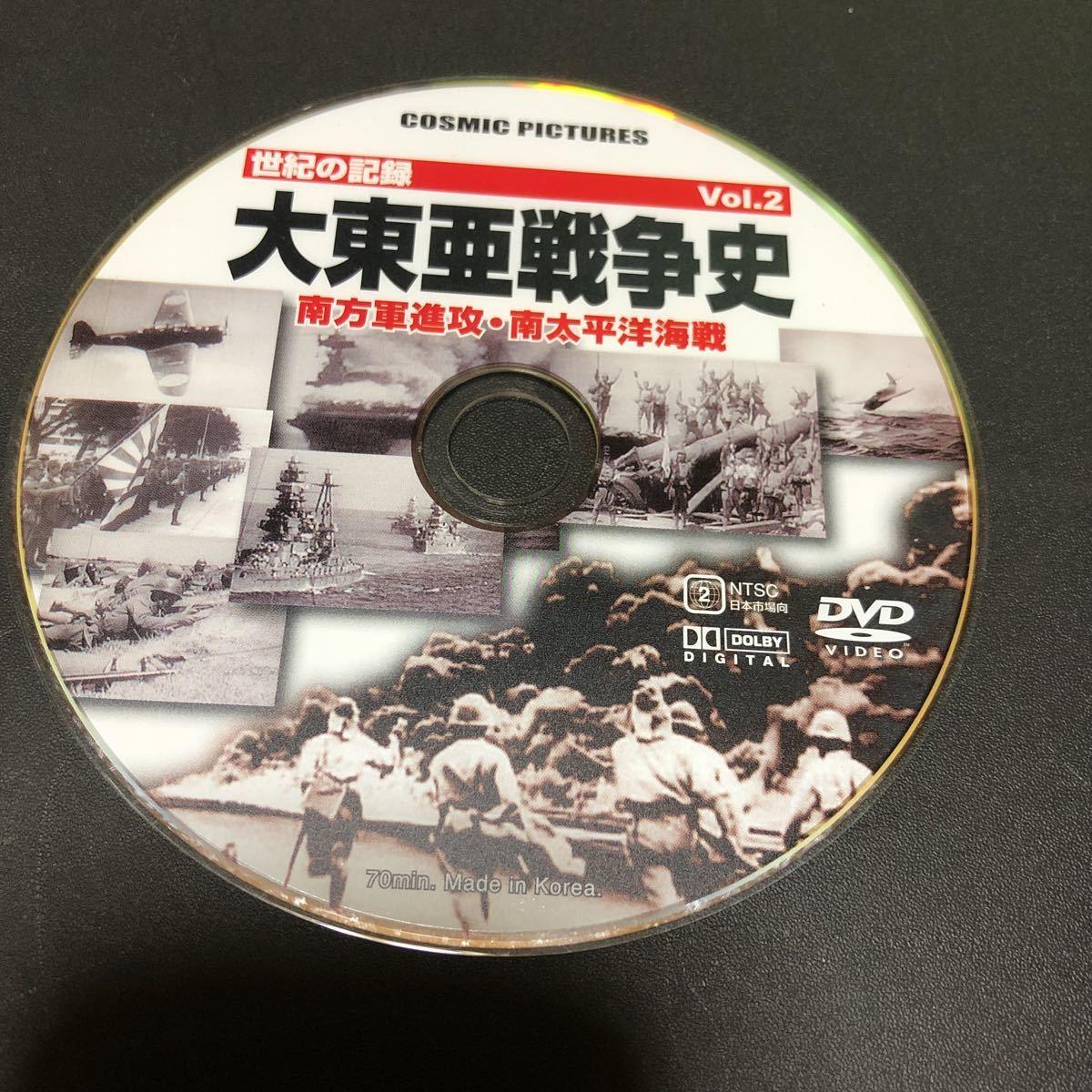 ジャンク品 世界の記録 大東亜戦争史 DVD 5枚組_画像4