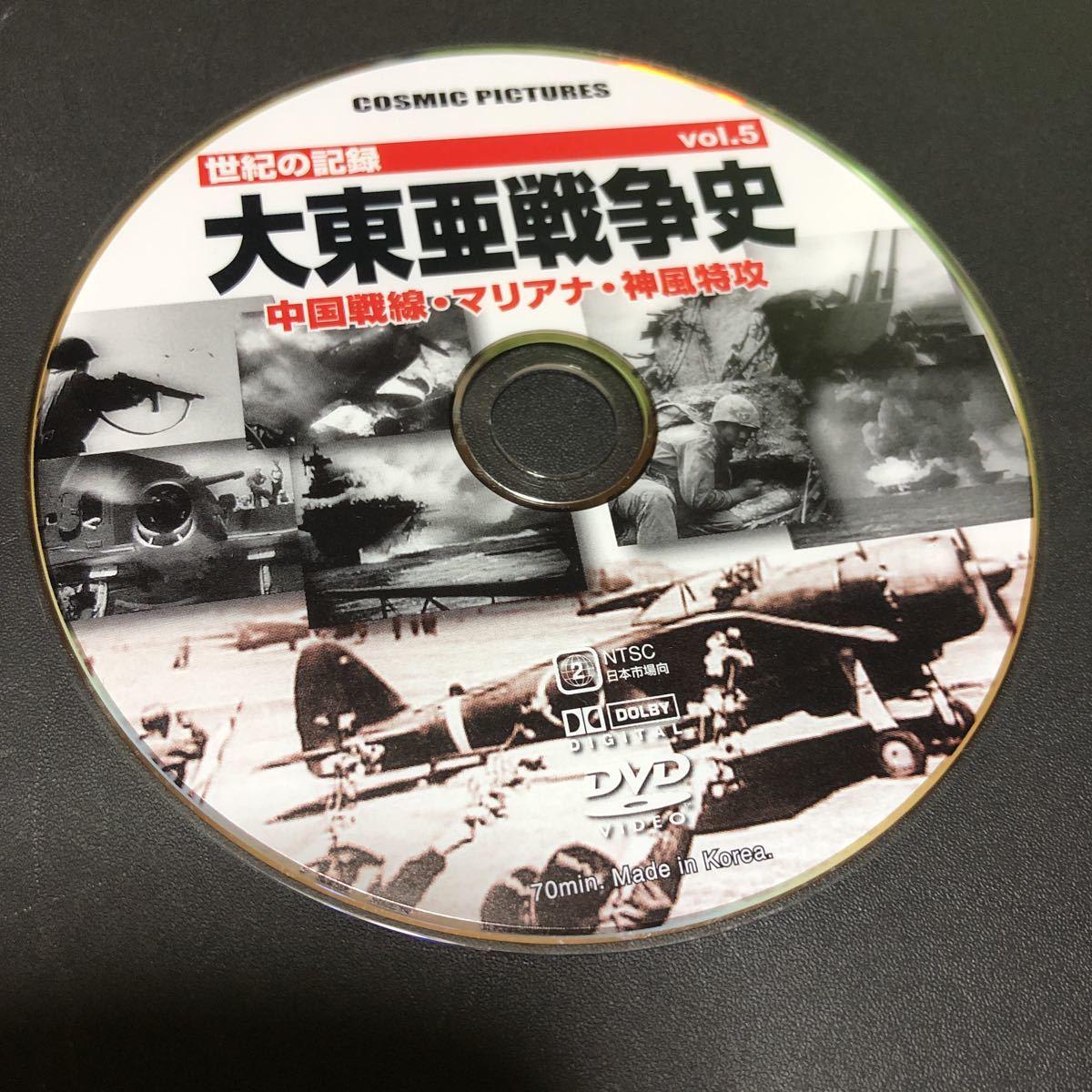 ジャンク品 世界の記録 大東亜戦争史 DVD 5枚組_画像10