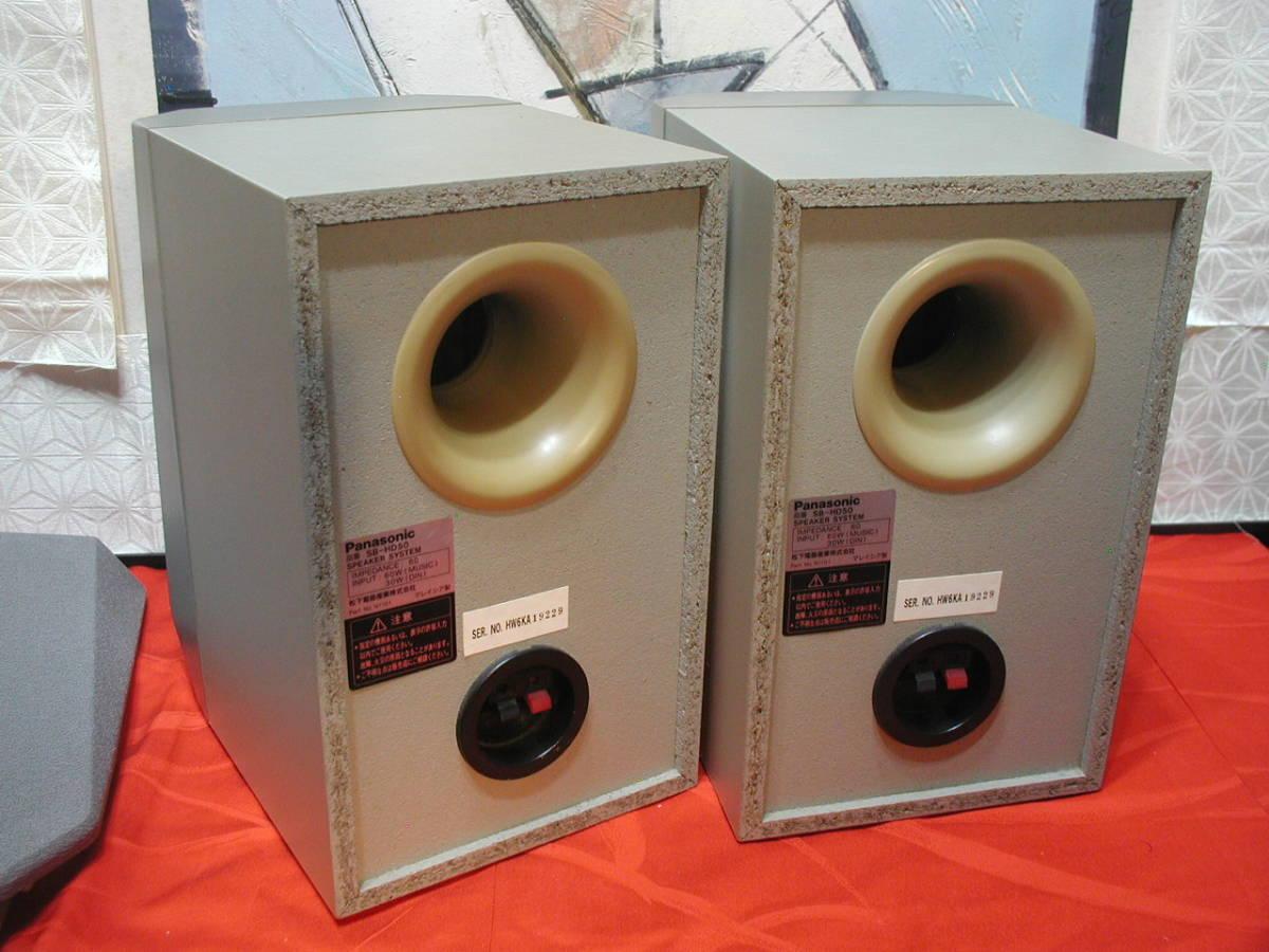 ★◆Panasonic製の60W入力のある小型2WAYスピーカーシステム SB-HD50 です★_画像7