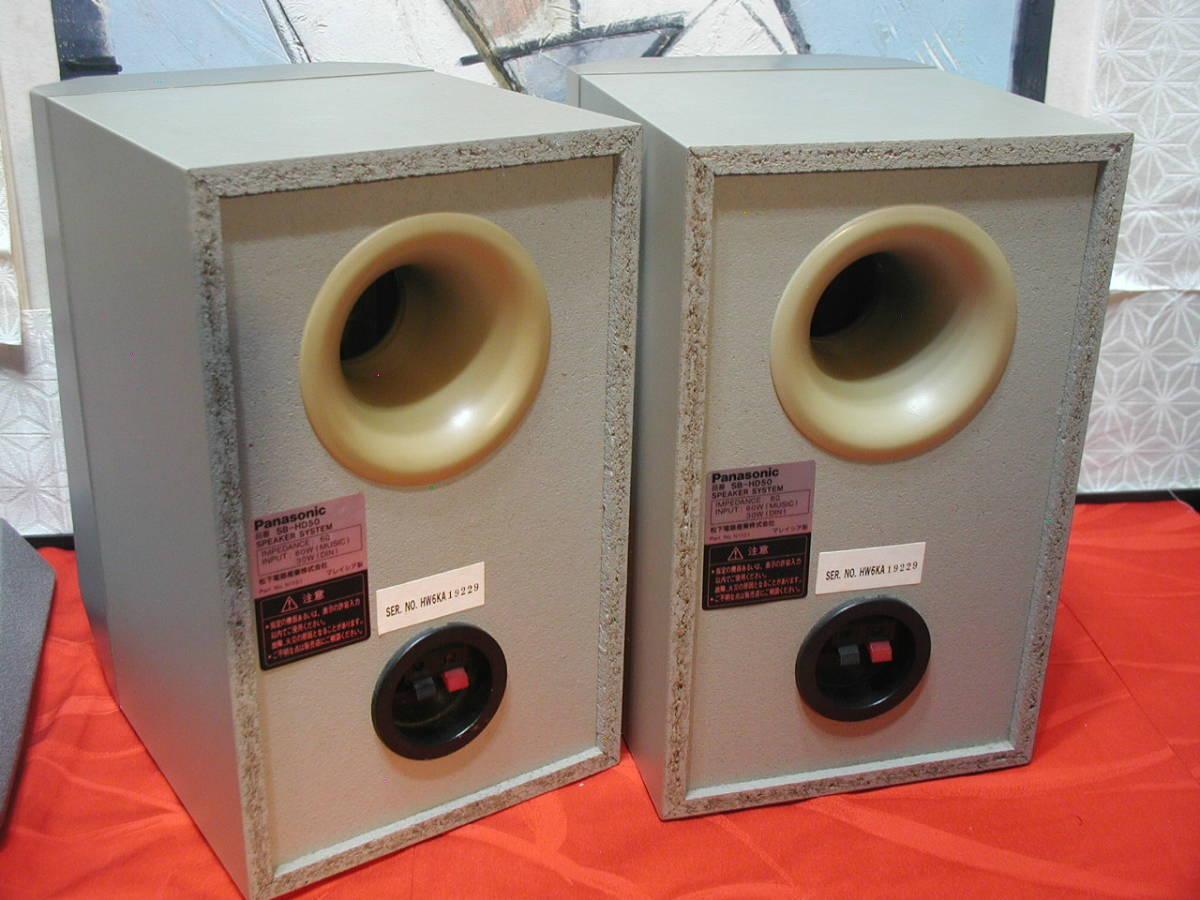 ★◆Panasonic製の60W入力のある小型2WAYスピーカーシステム SB-HD50 です★_画像8