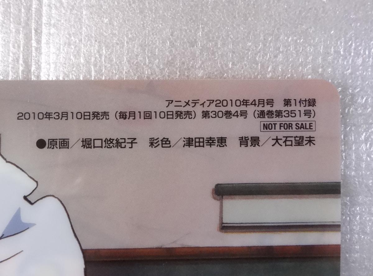 ◆ けいおん!! 秋山澪 メイド服 アニメディア 2010年4月号 付録 クリアファイル ◆_画像7