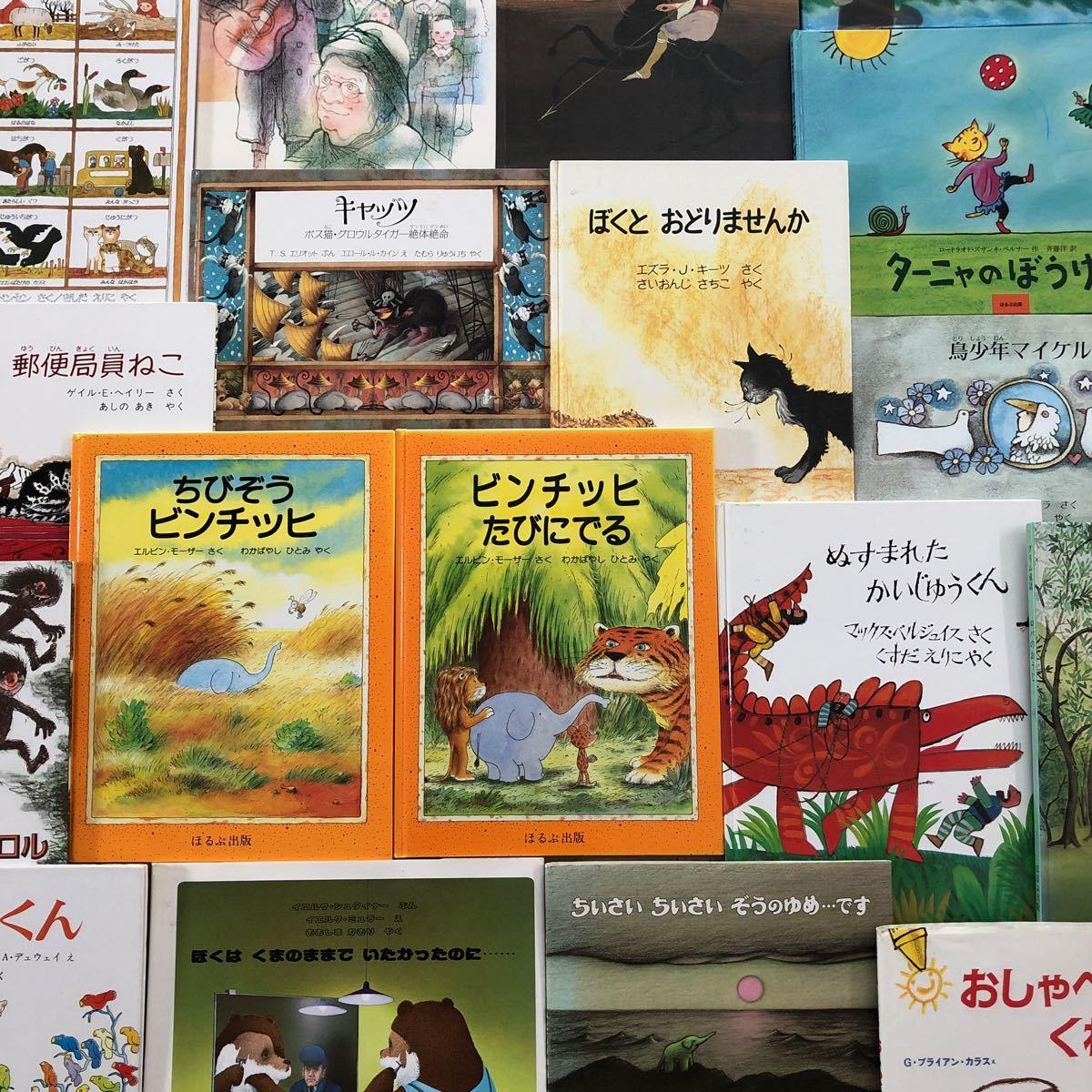 人気翻訳絵本◎ほるぷ出版 30冊 送料無料