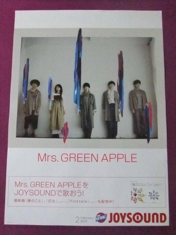 グリーン アップル folktale ミセス