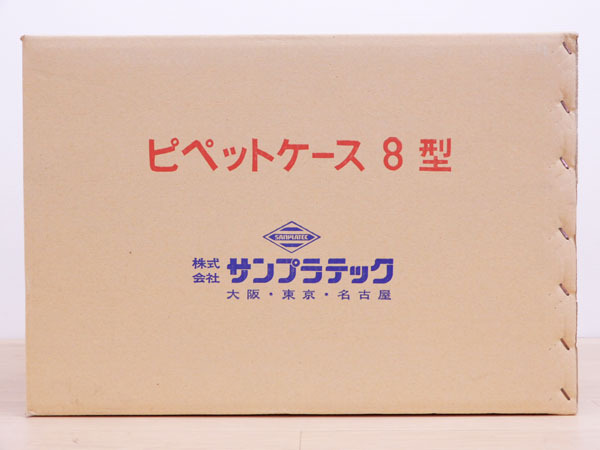 ♯C 未開封/未使用品 サンプラテック ピペットケース 8型 外箱付き!! プラ製 ピペット収納ケース 検査/医療/理化学機器/実験機器_画像3