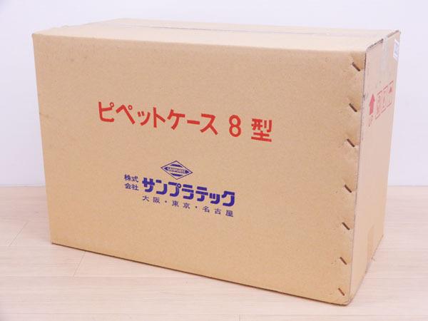 ♯C 未開封/未使用品 サンプラテック ピペットケース 8型 外箱付き!! プラ製 ピペット収納ケース 検査/医療/理化学機器/実験機器_画像2
