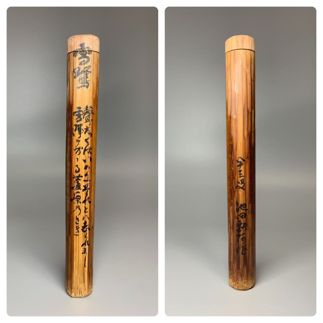 池田瓢阿 銘『雪鷺』 茶杓 茶道具 保証品_画像9