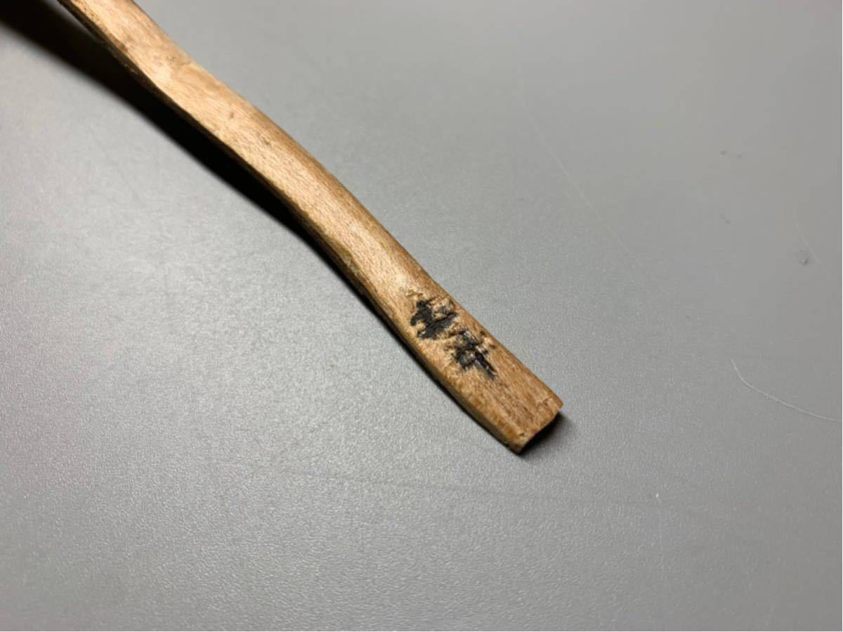 坪島土平 銘『魁(さきがけ)』茶杓 茶道具 保証品_画像8
